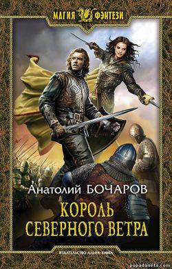 Анатолий Бочаров. Король северного ветра.