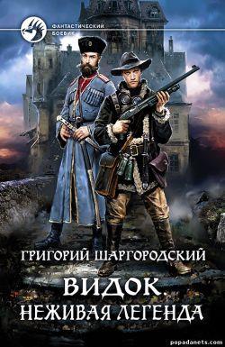 Григорий Шаргородский. Видок 3. Неживая легенда
