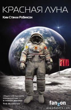 Ким Стэнли Робинсон. Красная Луна