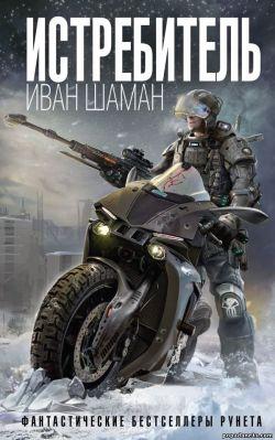 Иван Шаман. Истребитель