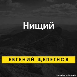 Евгений Щепетнов. Нищий. Аудиокнига
