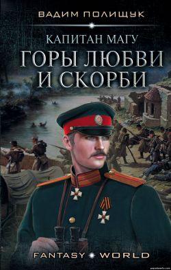 Вадим Полищук. Капитан Магу 3. Горы любви и скорби