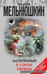 Вадим Мельнюшкин. Затерянный в сорок первом