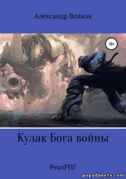 Александр Волков. Кулак Бога войны
