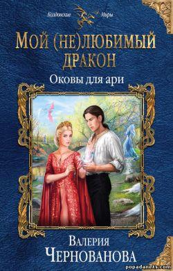 Валерия Чернованова. Мой (не)любимый дракон 3. Оковы для ари