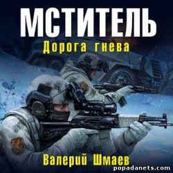 Валерий Шмаев. Мститель 4. Дорога гнева. Аудио