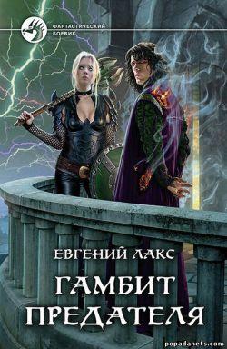 Евгений Лакс. Гамбит предателя