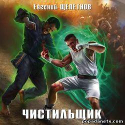 Евгений Щепетнов. Чистильщик. Аудио