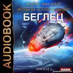 Андрей Ливадный. Беглец. История Галактики 3. Аудио