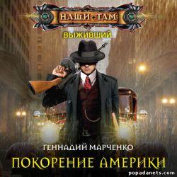 Геннадий Марченко. Покорение Америки. Выживший 2. Аудио