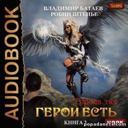 Владимир Батаев, Робин Штенье. Герои есть. Героев.net 3. Аудио