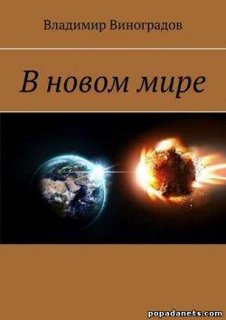 Владимир Виноградов. В новом мире