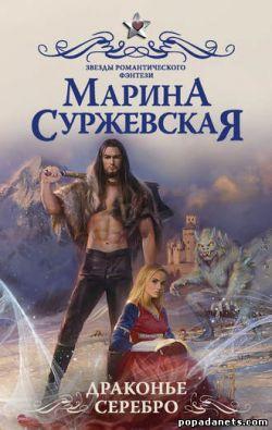 Марина Суржевская. Драконье серебро