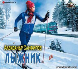 Александр Санфиров. Лыжник. Аудиокнига