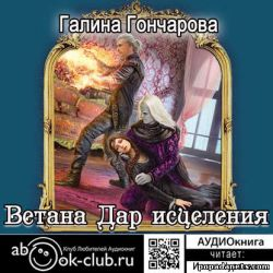Галина Гончарова. Ветана 3. Дар исцеления. Аудио