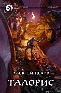Алексей Пехов. Талорис. Синее пламя 3
