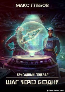 Макс Глебов. Шаг через бездну