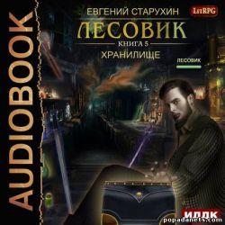Евгений Старухин. Лесовик 5. Хранилище. Аудиокнига