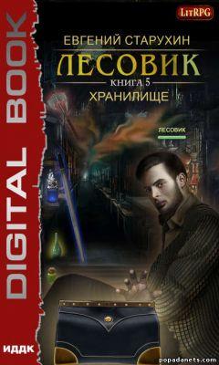 Евгений Старухин. Лесовик 5. Хранилище