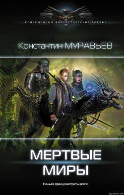 Константин Муравьев. Мертвые миры
