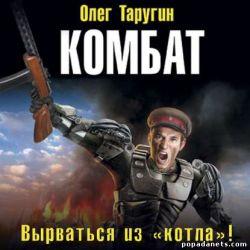 Олег Таругин. Комбат. Вырваться из «котла»! Аудио