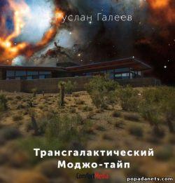 Руслан Галеев. Трансгалактический Моджо-тайп. Аудио