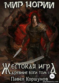 Павел Коршунов. Жестокая игра. Книга 5. Древние боги. Том 1