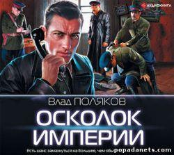 Влад Поляков. Осколок империи. Аудио