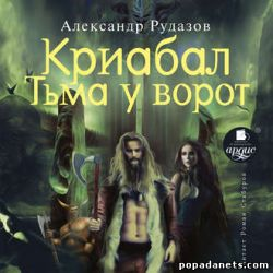 Александр Рудазов. Криабал. Тьма у ворот. Аудио