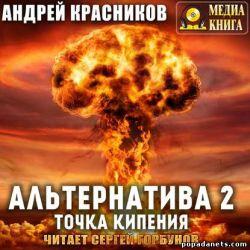 Андрей Красников. Альтернатива 2. Точка кипения. Аудио