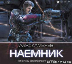 Алекс Каменев. Наемник. Макс Вольф 2. Аудио