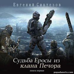 РЕвгений Синтезов. Судьба Еросы из «Клана Печора». Аудио