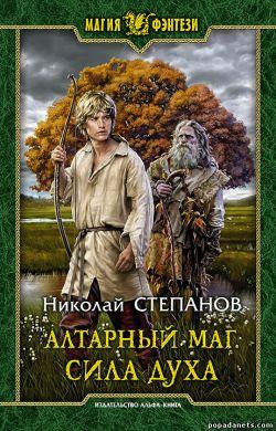 Николай Степанов. Алтарный маг. Сила духа