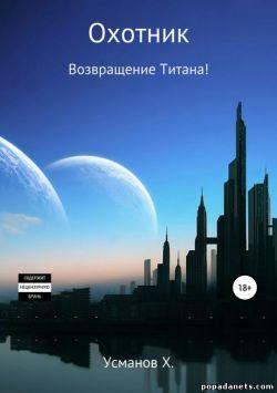 Хайдарали Усманов. Охотник 9. Возвращение Титана!