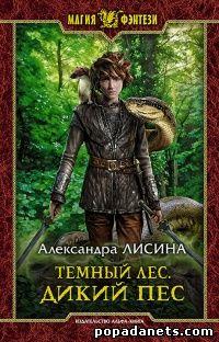 Александра Лисина. Темный лес 2. Дикий пес