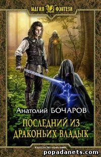 Анатолий Бочаров. Последний из Драконьих Владык