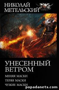 Николай Метельский. Унесенный ветром