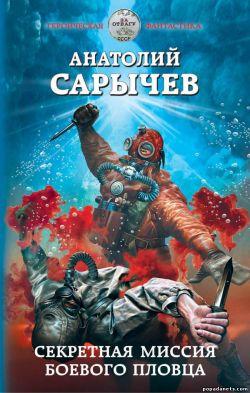 Анатолий Сарычев. Секретная миссия боевого пловца