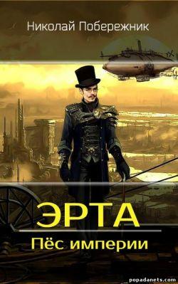 Николай Побережник. Эрта 5. Пес империи