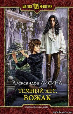 Александра Лисина. Темный лес 3. Вожак