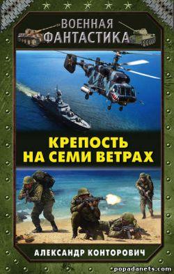Александр Конторович. Крепость на семи ветрах. Музейный экспонат - 4