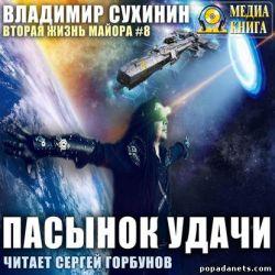 Владимир Сухинин. Пасынок удачи. Виктор Глухов 8. Аудио