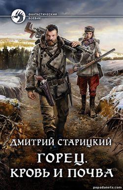 Дмитрий Старицкий. Горец. Кровь и почва. Горец - 5