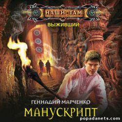 Геннадий Марченко. Манускрипт. Выживший 3. Аудиокнига