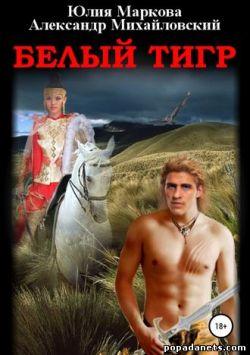 Юлия Маркова, Александр Михайловский. Белый тигр