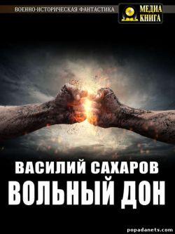 Василий Сахаров. Вольный Дон. Булавинская альтернатива 2