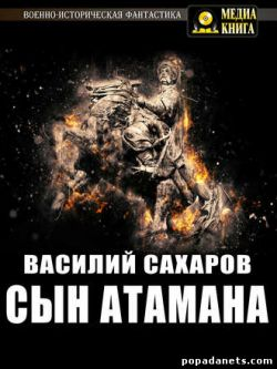 Василий Сахаров. Сын атамана. Булавинская альтернатива 1