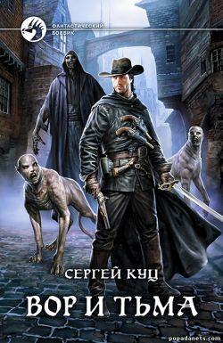 Сергей Куц. Вор и тьма