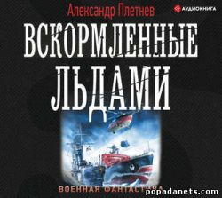 Александр Плетнев. Вскормленные льдами Аудио