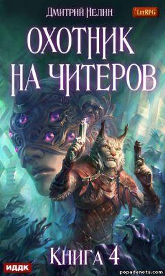 Дмитрий Нелин. Сибирская чума. Охотник на читеров 4